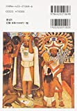 アステカ王国―文明の死と再生 (「知の再発見」双書) 画像