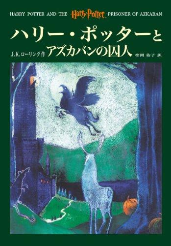 ハリー・ポッターとアズカバンの囚人 - Harry Potter and the Prisoner of Azkabanの詳細を見る
