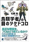 鳥類学者の目のツケドコロ 画像