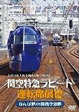関空特急ラピート運転席展望 [DVD]