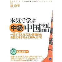 本気で学ぶ中級中国語 CD BOOK