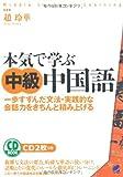 本気で学ぶ中級中国語 CD BOOK 画像