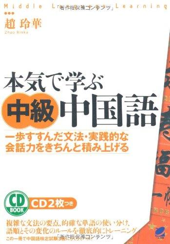 本気で学ぶ中級中国語 CD BOOKの詳細を見る