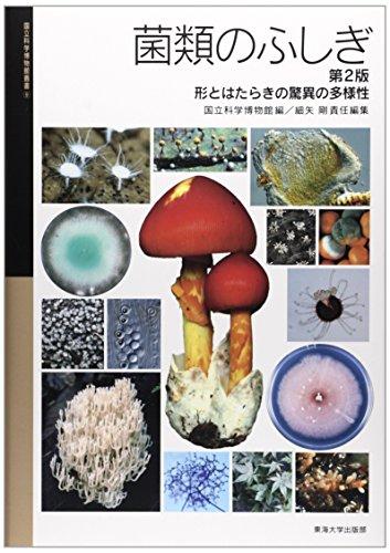 菌類のふしぎ 第2版: 形とはたらきの驚異の多様性 (国立科学博物館叢書)