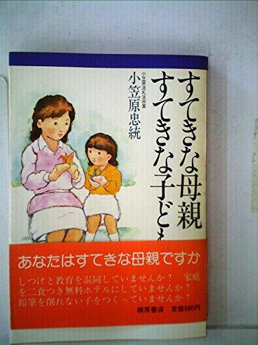 すてきな母親すてきな子ども (1982年)