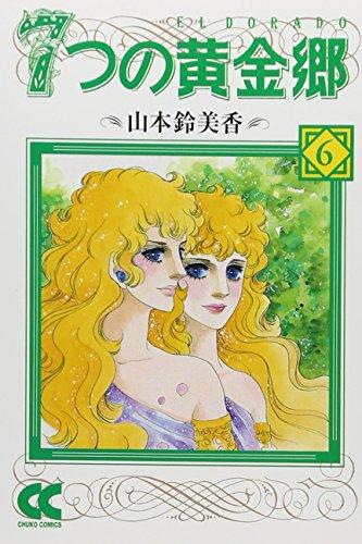 7つの黄金郷〈6〉 (中公文庫―コミック版)の詳細を見る