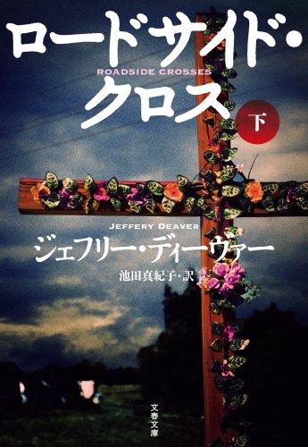 ロードサイド・クロス 下 (文春文庫)の詳細を見る