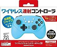 ニンテンドースイッチ用コントローラ『ワイヤレスバトルパッドターボProSW(ブルー)』 - Switch