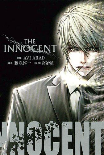 THE INNOCENT(イノセント) (ブレイドコミックス)の詳細を見る