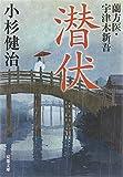 潜伏-蘭方医・宇津木新吾(2) (双葉文庫)