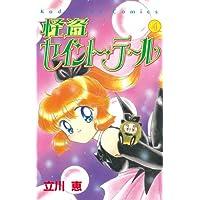 怪盗セイント・テール(4) (なかよしコミックス)