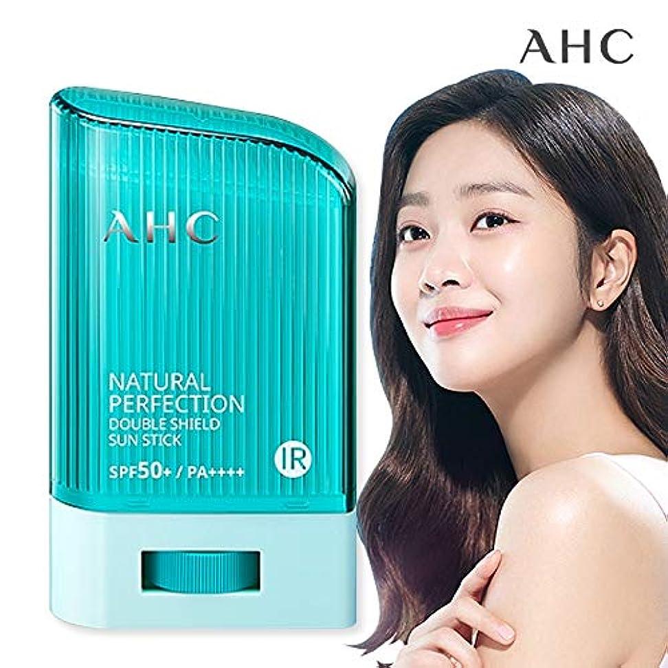 マイクロ凶暴な弾性AHC ナチュラルパーフェクションダブルシールドサンスティック 22g, SPF50+ PA++++ A.H.C Natural Perfection Double Shield Sun Stick