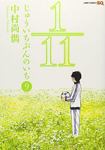 1/11 じゅういちぶんのいち 9 (ジャンプコミックス)