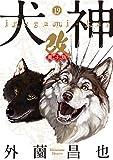 犬神・改 電子版 (19) (リイドカフェコミックス)