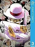 親愛なる殺し屋様 3 (ジャンプコミックスDIGITAL)