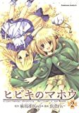 ヒビキのマホウ(2)<ヒビキのマホウ> (角川コミックス・エース)