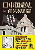 日本国憲法 社会契約論 (まんがで読破 Remix)