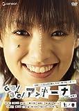 GO!GO!アッキーナ 上ノ巻[DVD]