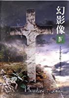 幻影像4~chronology revelation~ [DVD]()
