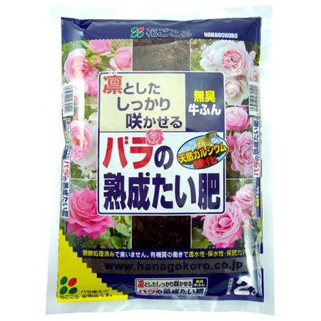 花ごころ バラの熟成たい肥 2L