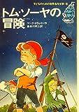 トム・ソーヤの冒険 (1978年) (講談社文庫)