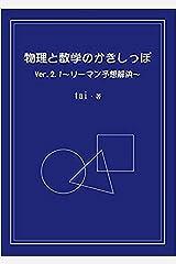 物理と数学のかきしっぽVer.2.1~リーマン予想解決~ Kindle版