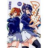 マケン姫っ! ‐MAKEN‐KI!‐ 23 (ドラゴンコミックスエイジ た 2-1-23)