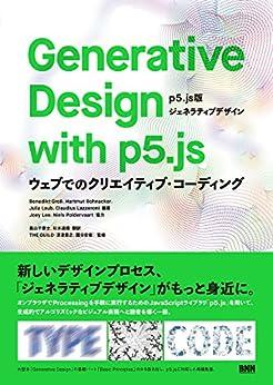 [Benedikt Groß, Hartmut Bohnacker, Julia Laub, Claudius Lazzeroni]のGenerative Design with p5.js [p5.js版ジェネラティブデザイン] ―ウェブでのクリエイティブ・コーディング