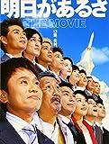 明日があるさ THE MOVIE[DVD]