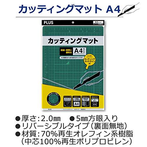 プラス カッターマット 両面 A4 230×320mm グリーン 48-573