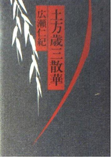 土方歳三散華 (時代小説文庫 8-2)の詳細を見る