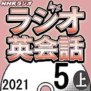 NHK ラジオ英会話 2021年5月号 上