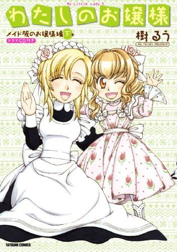 わたしのお嬢様 メイド服のお嬢様編 下巻 ドラマCD付き (タツミコミックス)の詳細を見る