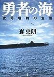勇者の海―空母瑞鶴の生涯
