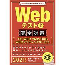 Webテスト2【TG-WEB・Web-CAB・WEBテスティングサービス】完全対策 2021年度 (就活ネットワークの就職試験完全対策3)