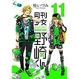 月刊少女野崎くん コミック 1-11巻セット