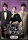 マイ・シークレットホテル DVD-BOX1[DVD]
