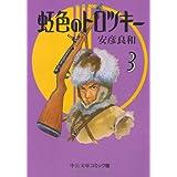 虹色のトロツキー (3) (中公文庫―コミック版)