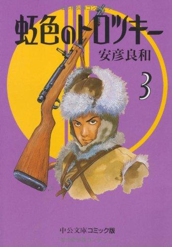 虹色のトロツキー (3) (中公文庫―コミック版)の詳細を見る