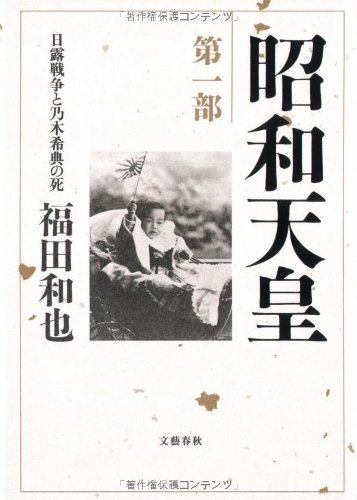 昭和天皇〈第1部〉日露戦争と乃木希典の死