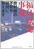 福島原発事故 放射線の不安や疑問に答えます