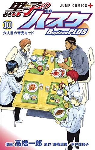 黒子のバスケ Replace PLUS 10 (ジャンプコミックス)の詳細を見る