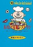 怪談レストラン(10)お化け屋敷レストラン