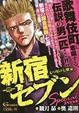 新宿セブンスペシャル―七つ屋の七瀬編 (Gコミックス)