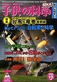 子供の科学 2008年 10月号 [雑誌]