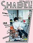 尾崎世界観 責任編集「SHABEL(シャベル)VOL.1」 (M-ON! ANNEX 589号)
