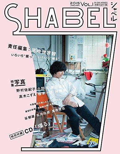 尾崎世界観 責任編集「SHABEL(シャベル)VOL.1」 (M-ON! ANNEX 589号)の詳細を見る