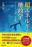岩瀬 昇 (著)出版年月: 2018/9/25新品: ¥ 1,620