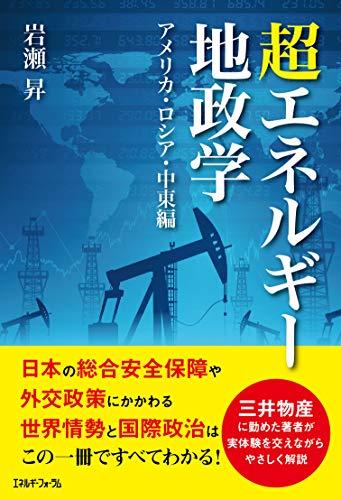 地球儀外交のための『超エネルギー地政学』
