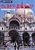 ヴェネチア・北東イタリア—海洋都市国家の足跡 (旅名人ブックス)